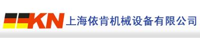上海依肯机械设备有限公司