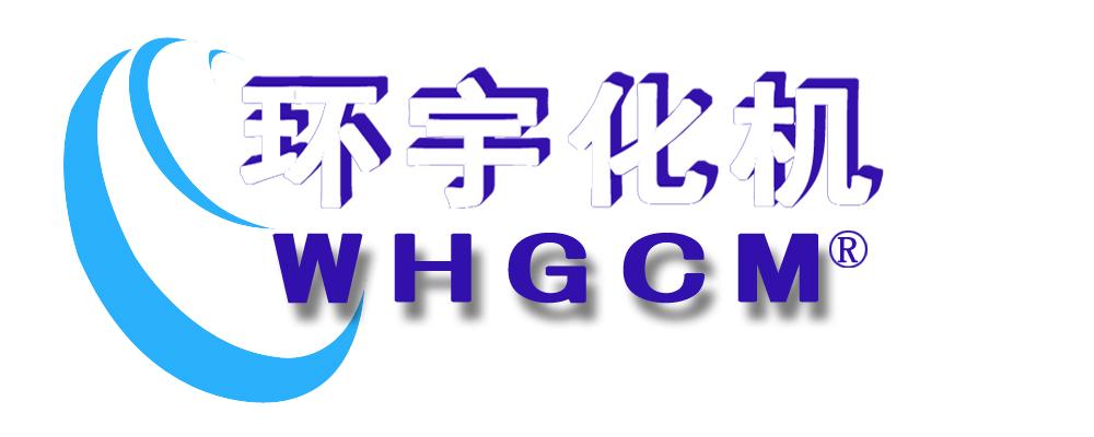 威海环宇化工机械有限公司