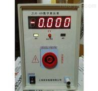 JLK-49数字高压表
