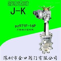 高温刀型电动闸阀 不锈钢高温刀型电动闸阀厂家