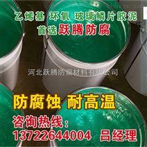脱硫塔玻璃鳞片胶泥涂料厂家咨询热线