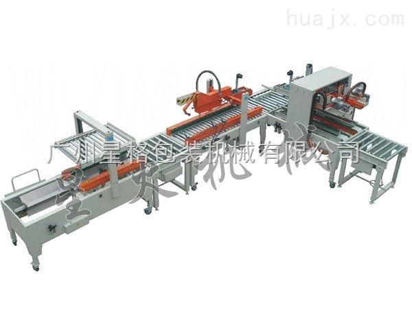 封箱机/广州包装机/XKF-6纸箱自动封箱捆扎生产线