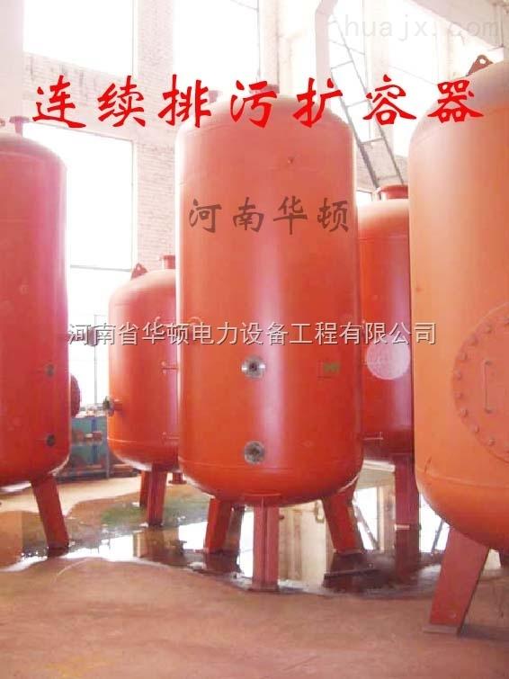 河南华顿 HD 连续排污扩容器 排污扩容器 锅炉污水排污器