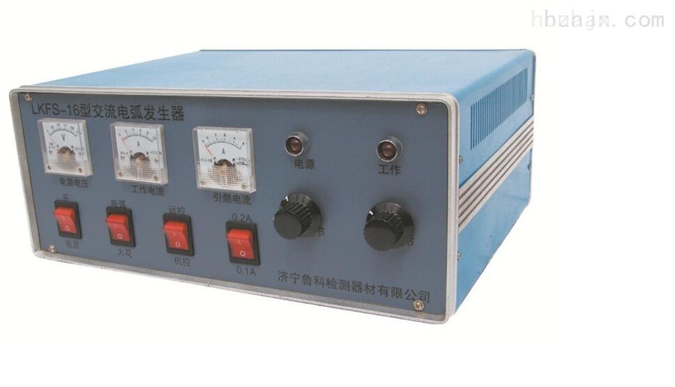 lkfs-16-交流电弧发生器,国产交流电弧发生器