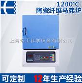 HG-12-4C工业实验室箱式高温马弗炉 1200度智能陶瓷纤维马弗炉