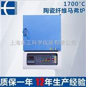 HG系列1700°C陶瓷纤维马弗炉HG-17-4C