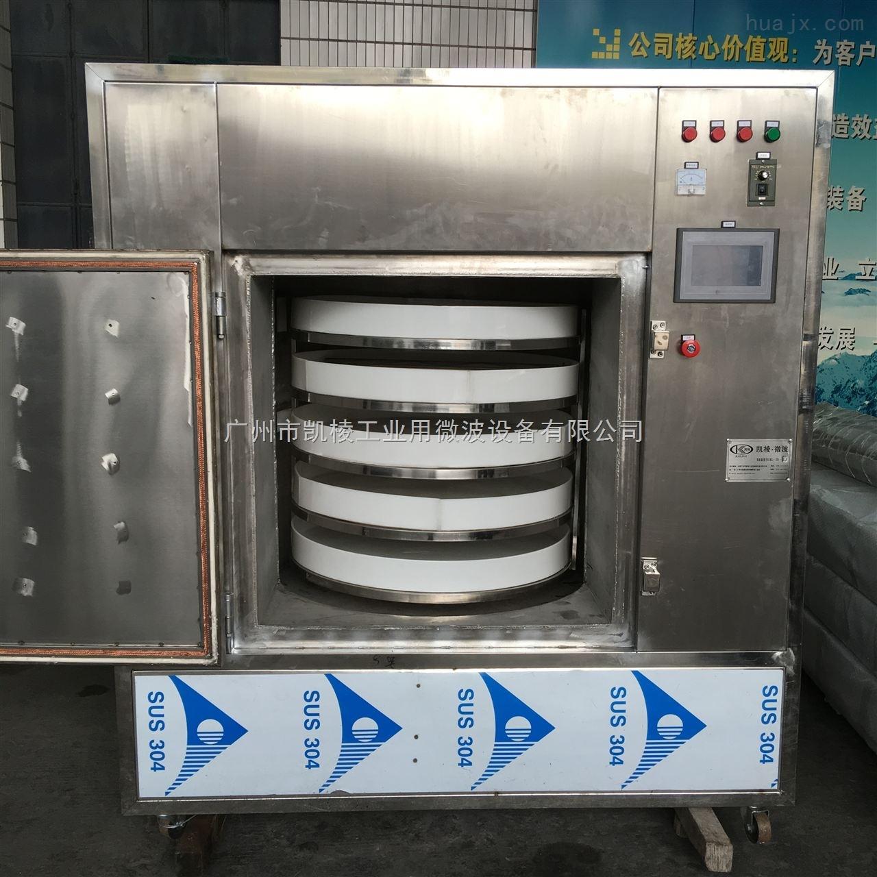 箱式微波真空干燥机