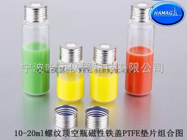 20ML螺纹顶空瓶,玻璃样品瓶,透明进样瓶
