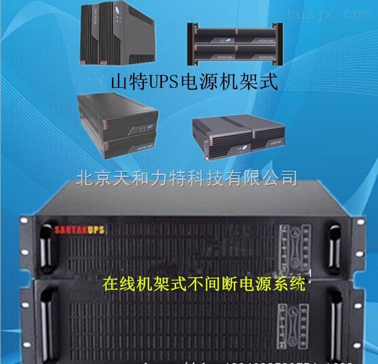 山特UPS电源10KVA 在线机架式UPS电源C10KR 质保三年