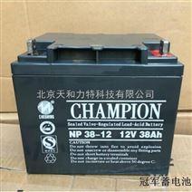 *蓄电池NP38-12 免维护铅酸蓄电池12V38AH
