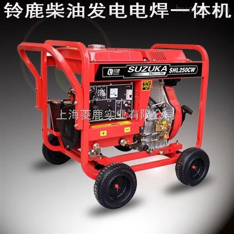 手电一体启动250A柴油发电焊机