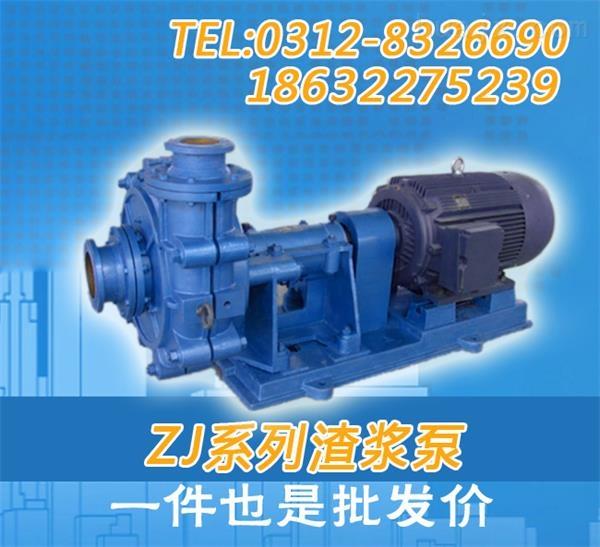 50ZJ-A33渣浆泵