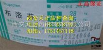 医药级布洛芬原粉 现货供应 国药准字有资质布洛芬原料粉天正有