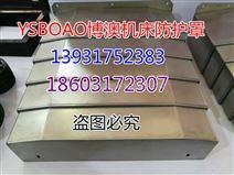 日发精机RFMV63/5X机床防护罩