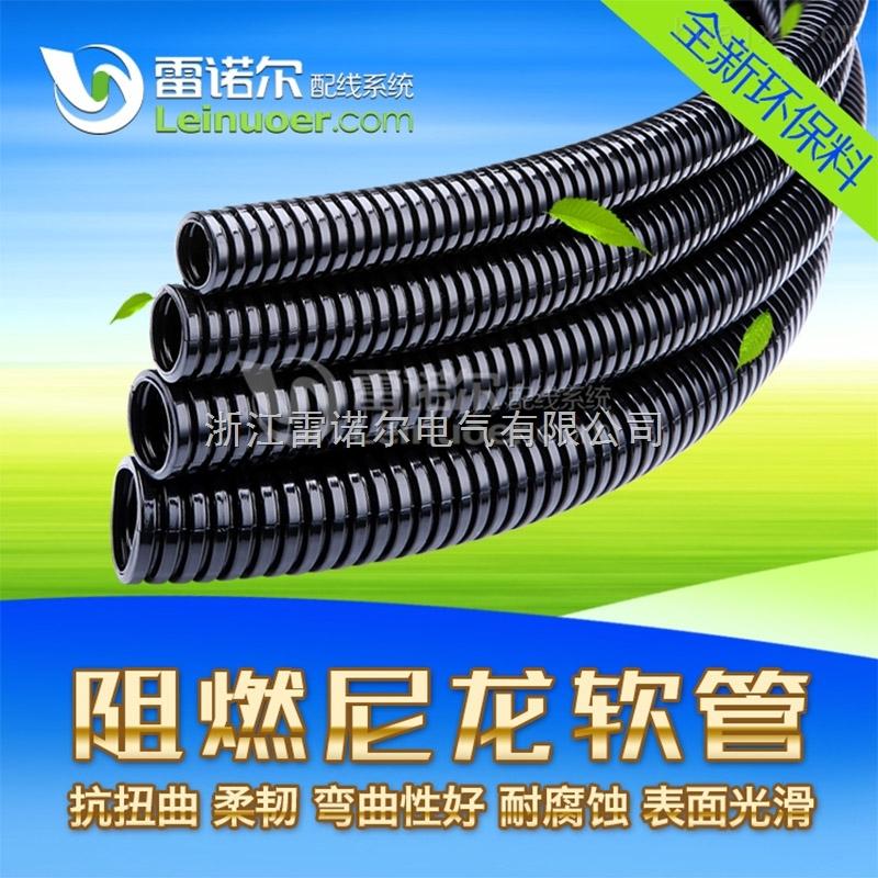 设备穿线套管,阻燃穿线波纹管,尼龙浪管