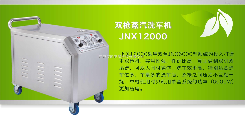 农行�y�*9chy�^�JnX�_洁能双枪蒸汽洗车机jnx12000
