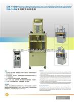 昆山小型油压机,油压切边机