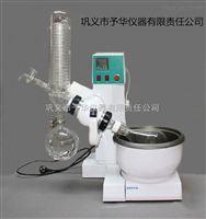 旋转蒸发器(予华专业生产)