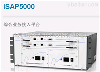 iSAP5000iSAP5000综合接入平台