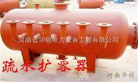 河南华顿 HD 疏水扩容器 疏水器