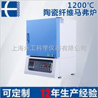 优质工业陶瓷纤维高温马弗炉 1200度小型箱式实验室高温炉定做
