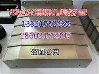 日发精机RFHV105机床防护罩