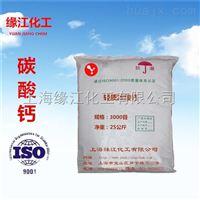 高白度超细轻钙粉供应电线 电缆用轻钙 pvc轻质碳酸钙