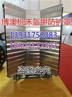 日发精机RFSV105机床防护罩