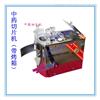 济南小型切片机|山东小型切片机|济南切片机价格|济南切片机厂家